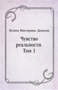 CHuvstvo real'nosti. Tom 1 (in Russian Language)