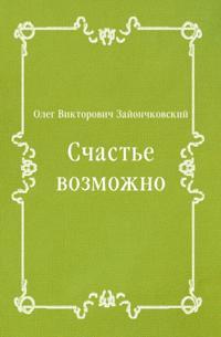 Schast'e vozmozhno (in Russian Language)