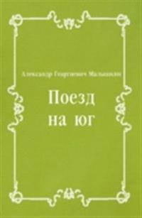 Poezd na yug (in Russian Language)