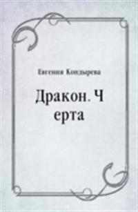 Drakon. CHerta (in Russian Language)