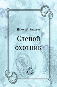 Slepoj ohotnik (in Russian Language)