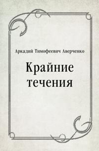 Krajnie techeniya (in Russian Language)