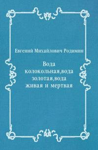Voda kolokol'naya, voda zolotaya, voda zhivaya i mertvaya (in Russian Language)