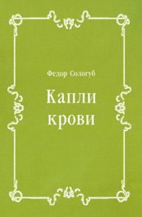 Kapli krovi (in Russian Language)