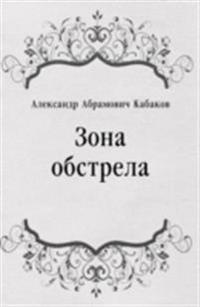 Zona obstrela (in Russian Language)