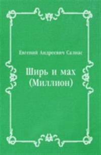 SHir' i mah (Million) (in Russian Language)