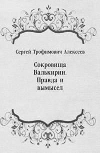 Sokrovicsha Val'kirii. Pravda i vymysel (in Russian Language)