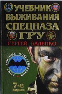 Uchebnik Vyzhivaniya Spetsnaza Gru. Opyt Elitnyh Podrazdelenij