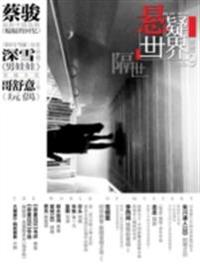 Cai Jun Mystery Magazine: Mystery World  another lifetime