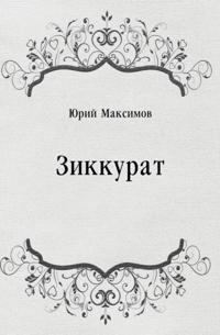 Zikkurat (in Russian Language)