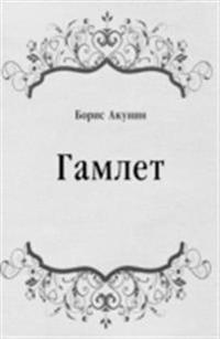 Gamlet (in Russian Language)