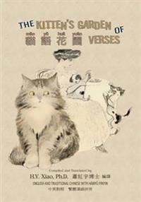 The Kitten's Garden of Verses (Traditional Chinese): 04 Hanyu Pinyin Paperback Color