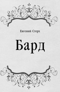 Bard (in Russian Language)