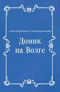 Domik na Volge (in Russian Language)