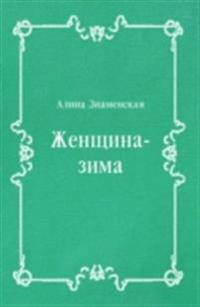 ZHencshina-zima (in Russian Language)