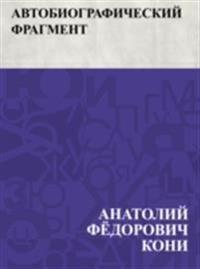 Avtobiograficheskij fragment
