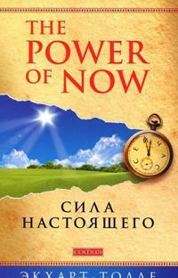 The Power of Now. Sila nastojaschego