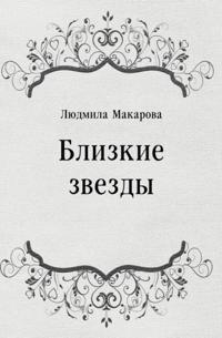 Blizkie zvezdy (in Russian Language)