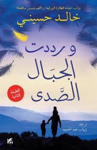 And the Mountains Echoed - Wa Raddadat Al-jibal Al-sada
