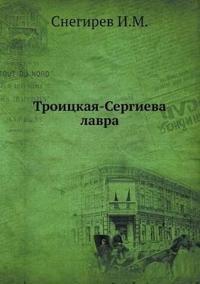 Troitskaya-Sergieva Lavra