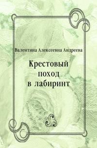 Krestovyj pohod v labirint (in Russian Language)