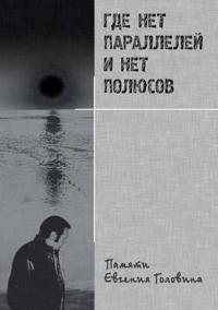 Gde Net Parallelej I Net Polyusov. Pamyati Evgeniya Golovina