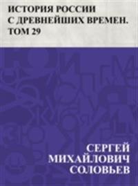 Istorija Rossii s drevnejshikh vremen. Tom 29