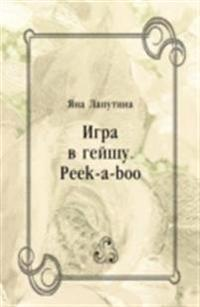 Igra v gejshu. Peek-a-boo (in Russian Language)
