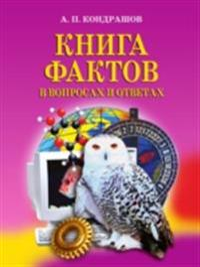 Kniga faktov v voprosah i otvetah (in Russian Language)