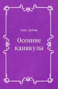 Osennie kanikuly (in Russian Language)