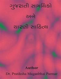 Gujarati Samyiko Ane Charni Sahitya