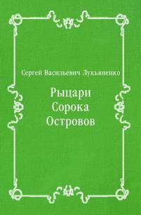 Rycari Soroka Ostrovov (in Russian Language)