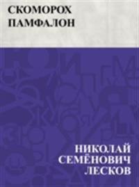 Skomorokh Pamfalon