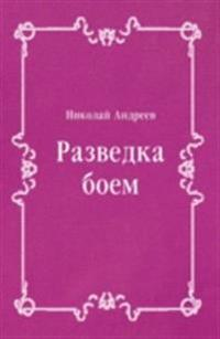 Razvedka boem (in Russian Language)
