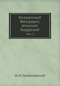 Blazhennyj Feodorit, Episkop Kirrskij Tom 2