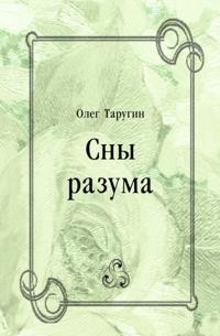 Sny razuma (in Russian Language)