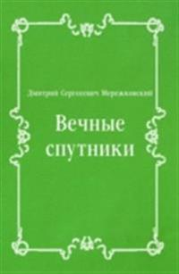Vechnye sputniki (in Russian Language)
