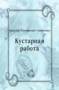 Kustarnaya rabota (in Russian Language)