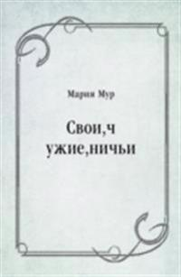 Svoi  chuzhie  nich'i (in Russian Language)