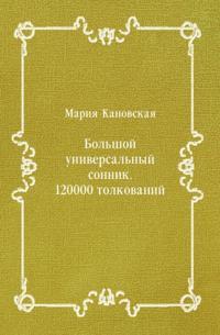 Bol'shoj universal'nyj sonnik. 120000 tolkovanij (in Russian Language)
