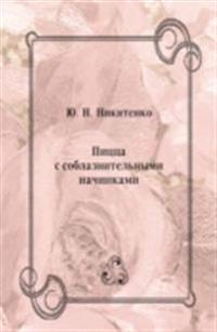 Picca s soblaznitel'nymi nachinkami (in Russian Language)