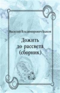 Dozhit' do rassveta (sbornik) (in Russian Language)