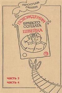 Pohozhdeniya Bravogo Soldata Shveyka 3-4 Chasti