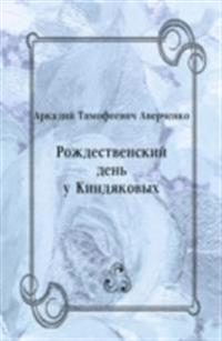 Rozhdestvenskij den' u Kindyakovyh (in Russian Language)