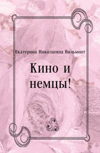 Kino i nemcy! (in Russian Language)