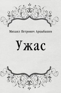 Uzhas (in Russian Language)