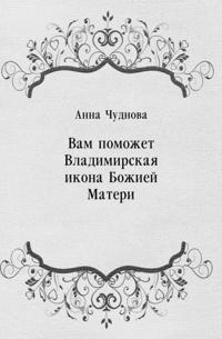 Vam pomozhet Vladimirskaya ikona Bozhiej Materi (in Russian Language)