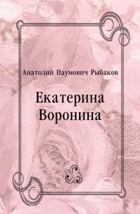 Ekaterina Voronina (in Russian Language)