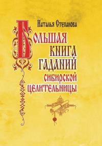 Bolshaya Kniga Gadanij Sibirskoj Tselitelnitsy