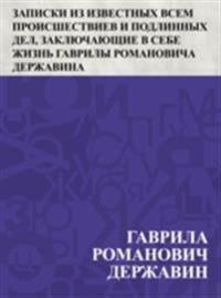 Zapiski iz izvestnykh vsem proisshestviev i podlinnykh del, zakljuchajushchie v sebe zhizn' Gavrily Romanovicha Derzhavina